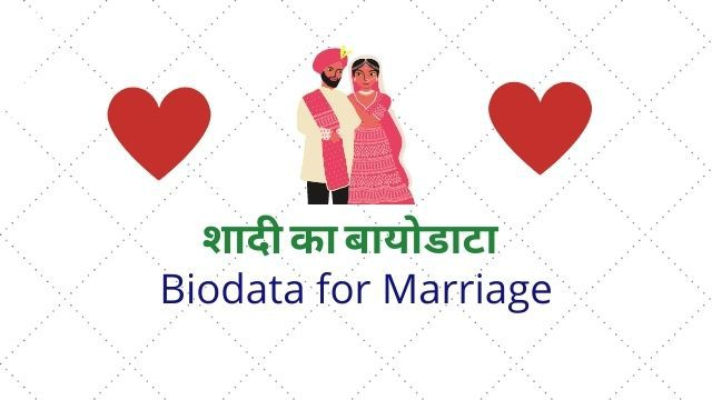 How to Write Biodata for Marriage Hindi English